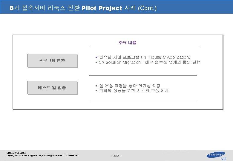 B사 접속서버 리눅스 전환 Pilot Project 사례 (Cont. ) 주요 내용 프로그램 변환 §