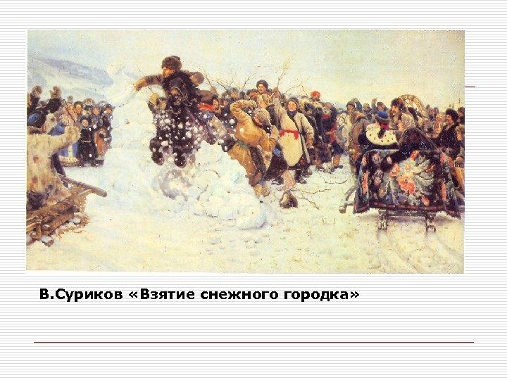 В. Суриков «Взятие снежного городка»