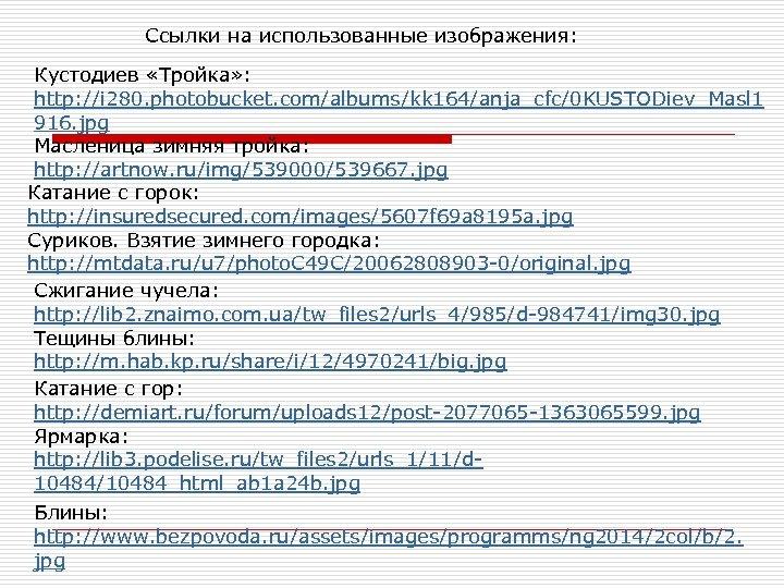 Ссылки на использованные изображения: Кустодиев «Тройка» : http: //i 280. photobucket. com/albums/kk 164/anja_cfc/0 KUSTODiev_Masl