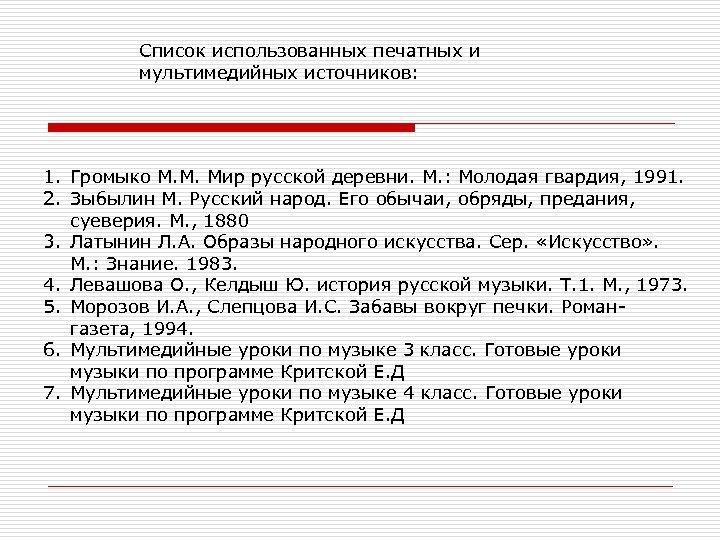 Список использованных печатных и мультимедийных источников: 1. Громыко М. М. Мир русской деревни. М.