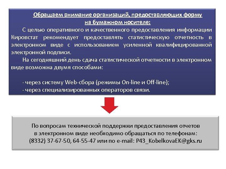 Обращаем внимание организаций, предоставляющих форму на бумажном носителе: С целью оперативного и качественного предоставления