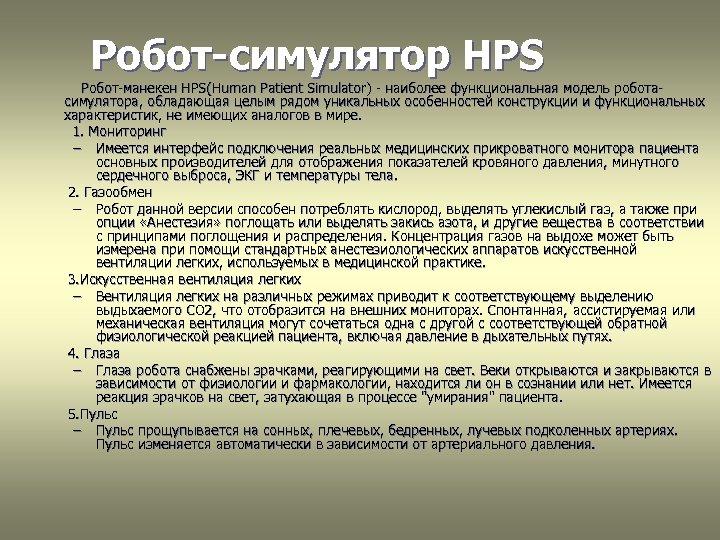 Робот-симулятор HPS Робот-манекен HPS(Human Patient Simulator) - наиболее функциональная модель роботасимулятора, обладающая целым рядом