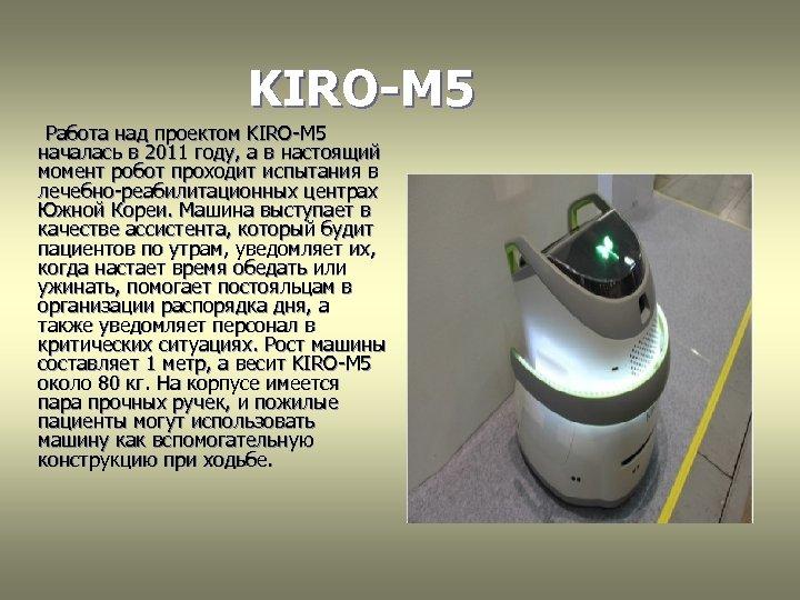 KIRO-M 5 Работа над проектом KIRO-M 5 началась в 2011 году, а в настоящий