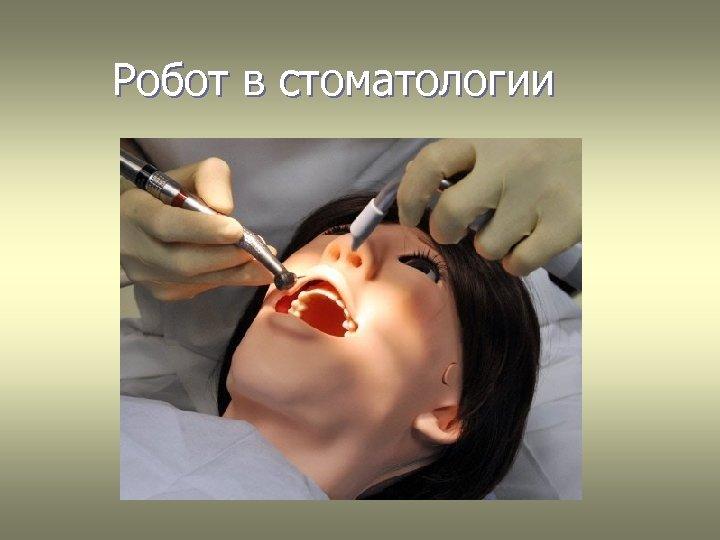Робот в стоматологии