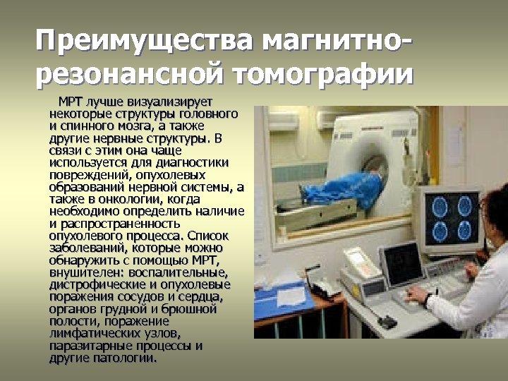 Преимущества магнитнорезонансной томографии МРТ лучше визуализирует некоторые структуры головного и спинного мозга, а также