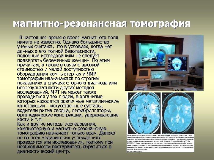 магнитно-резонансная томография В настоящее время о вреде магнитного поля ничего не известно. Однако большинство