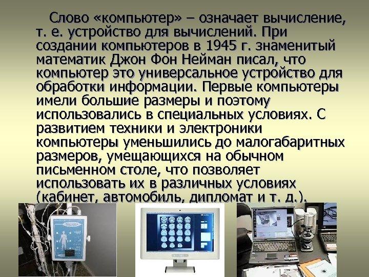 Слово «компьютер» – означает вычисление, т. е. устройство для вычислений. При создании компьютеров