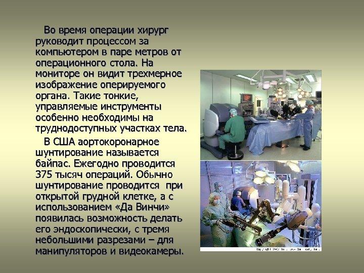 Во время операции хирург руководит процессом за компьютером в паре метров от операционного
