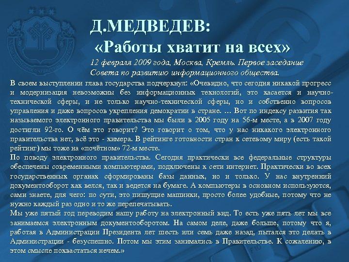 Д. МЕДВЕДЕВ: «Работы хватит на всех» 12 февраля 2009 года, Москва, Кремль. Первое заседание