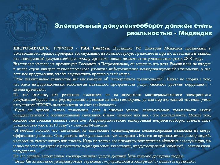 Электронный документооборот должен стать реальностью - Медведев ПЕТРОЗАВОДСК, 17/07/2008 - РИА Новости. Президент РФ