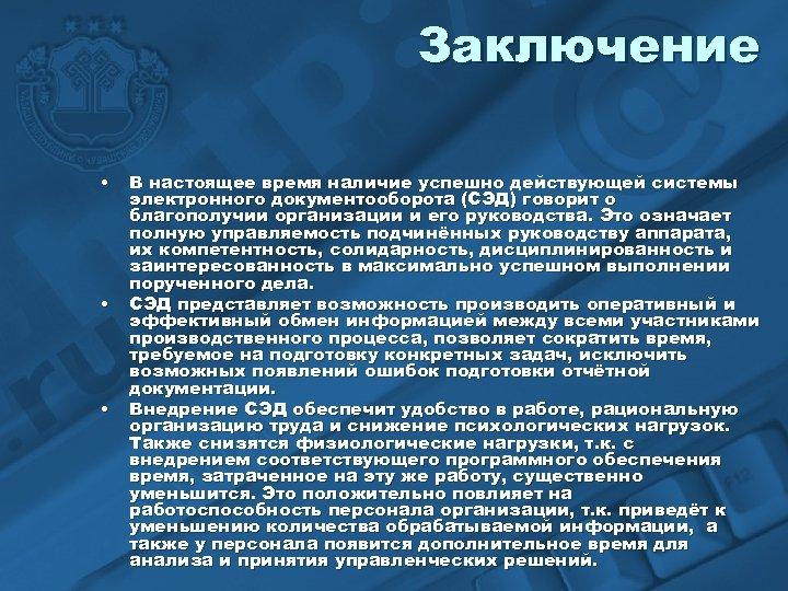 Заключение • • • В настоящее время наличие успешно действующей системы электронного документооборота (СЭД)