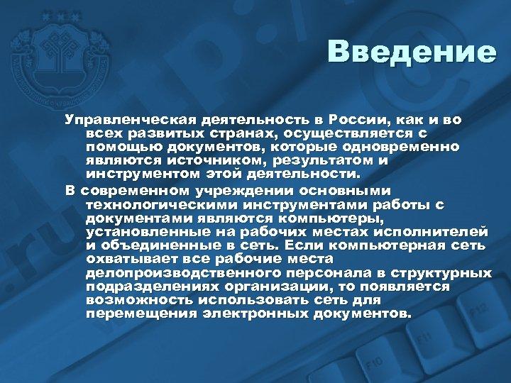 Введение Управленческая деятельность в России, как и во всех развитых странах, осуществляется с помощью