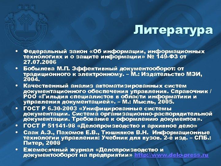 Литература • Федеральный закон «Об информации, информационных технологиях и о защите информации» № 149