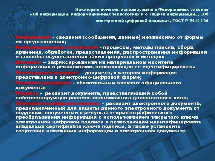 Некоторые понятия, используемые в Федеральных законах «Об информации, информационных технологиях и о защите информации»