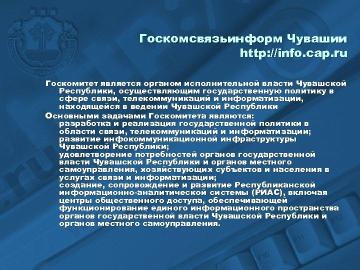 Госкомсвязьинформ Чувашии http: //info. cap. ru Госкомитет является органом исполнительной власти Чувашской Республики, осуществляющим
