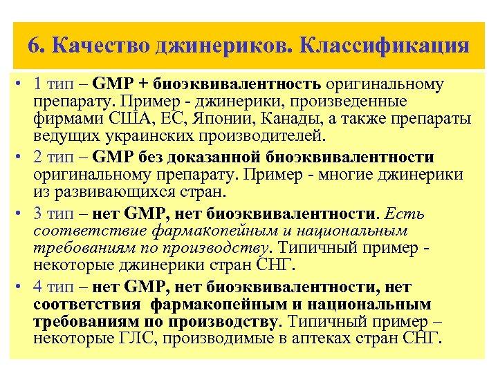 6. Качество джинериков. Классификация • 1 тип – GMP + биоэквивалентность оригинальному препарату. Пример