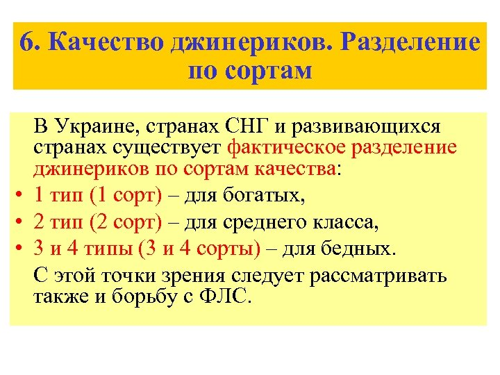6. Качество джинериков. Разделение по сортам В Украине, странах СНГ и развивающихся странах существует