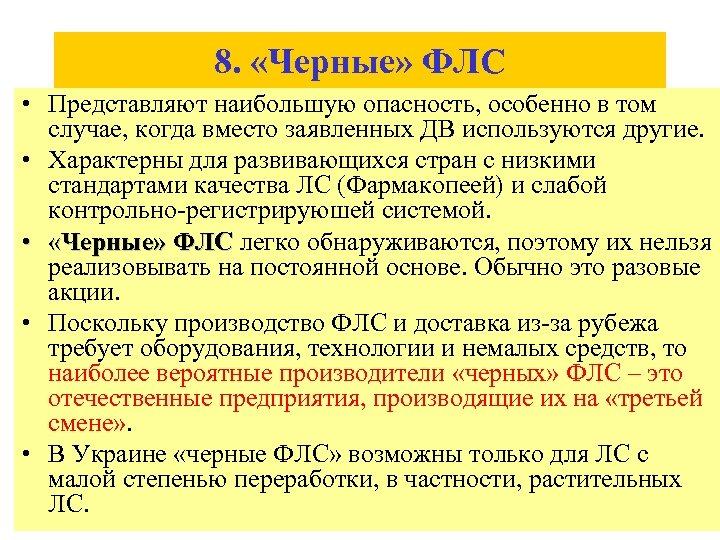 8. «Черные» ФЛС • Представляют наибольшую опасность, особенно в том случае, когда вместо заявленных