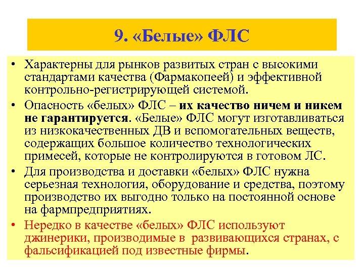 9. «Белые» ФЛС • Характерны для рынков развитых стран с высокими стандартами качества (Фармакопеей)