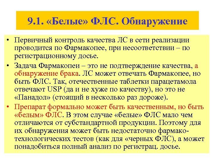 9. 1. «Белые» ФЛС. Обнаружение • Первичный контроль качества ЛС в сети реализации проводится