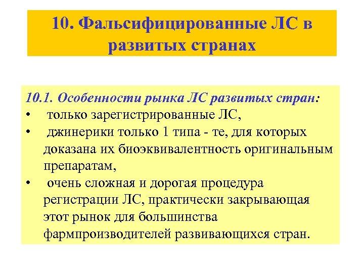 10. Фальсифицированные ЛС в развитых странах 10. 1. Особенности рынка ЛС развитых стран: •