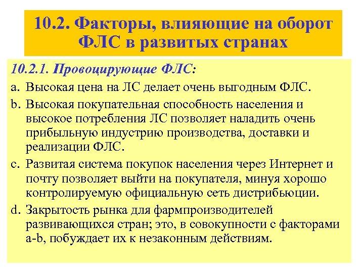 10. 2. Факторы, влияющие на оборот ФЛС в развитых странах 10. 2. 1. Провоцирующие
