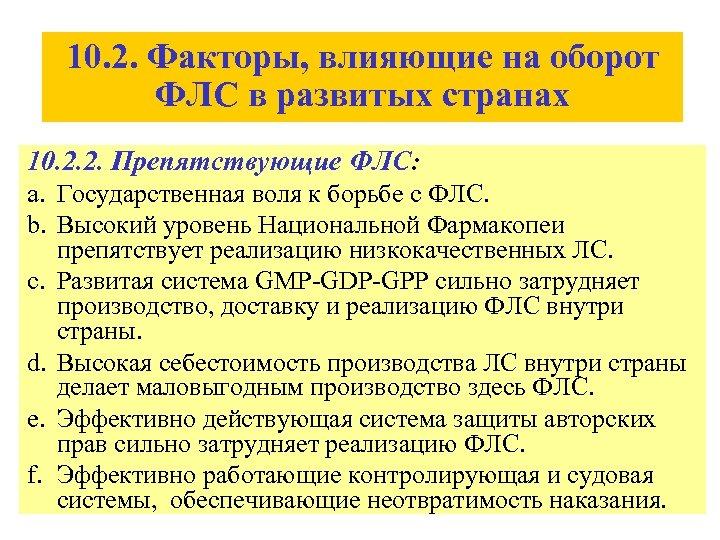 10. 2. Факторы, влияющие на оборот ФЛС в развитых странах 10. 2. 2. Препятствующие