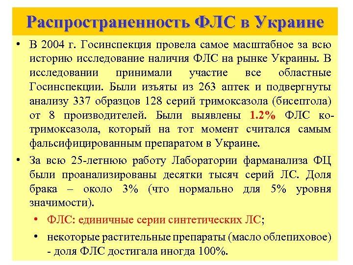 Распространенность ФЛС в Украине • В 2004 г. Госинспекция провела самое масштабное за всю