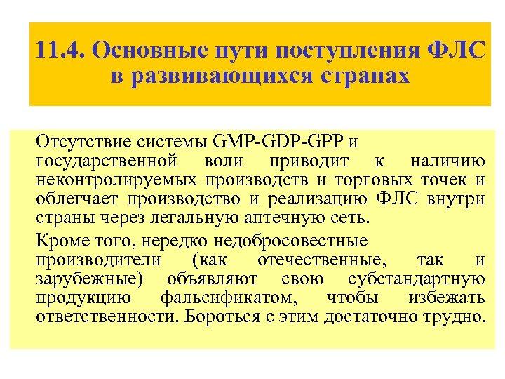 11. 4. Основные пути поступления ФЛС в развивающихся странах Отсутствие системы GMP-GDP-GPP и государственной