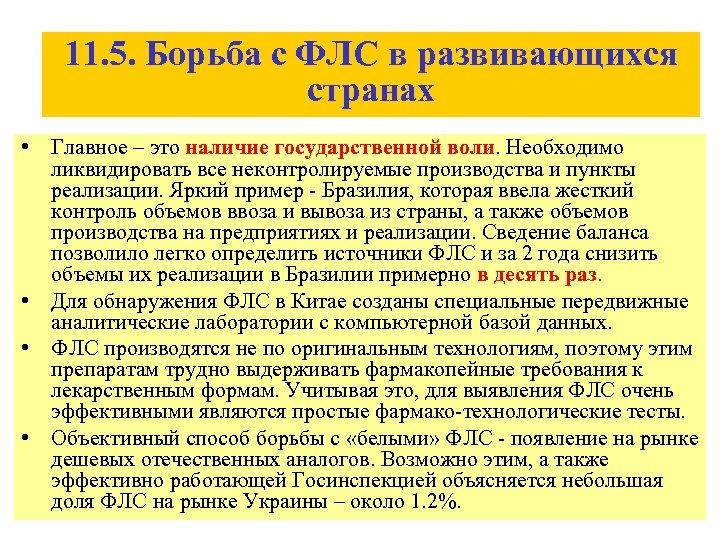 11. 5. Борьба с ФЛС в развивающихся странах • Главное – это наличие государственной