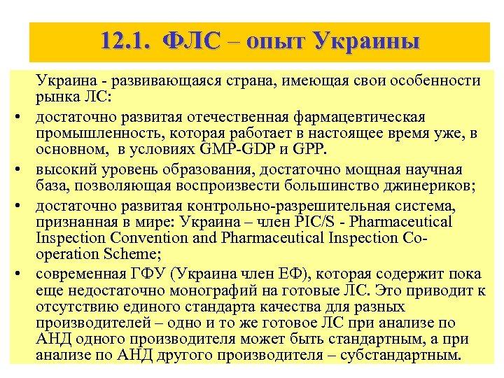 12. 1. ФЛС – опыт Украины • • Украина - развивающаяся страна, имеющая свои