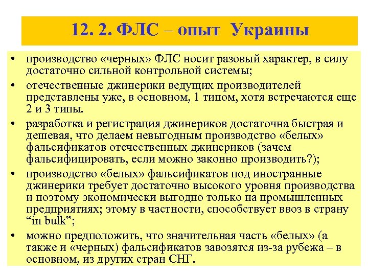 12. 2. ФЛС – опыт Украины • производство «черных» ФЛС носит разовый характер, в