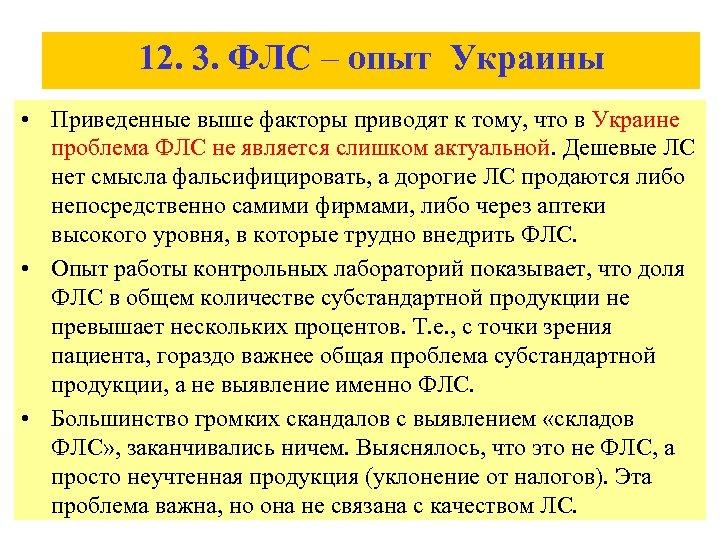 12. 3. ФЛС – опыт Украины • Приведенные выше факторы приводят к тому, что