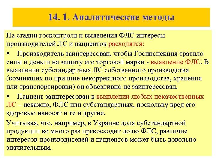 14. 1. Аналитические методы На стадии госконтроля и выявления ФЛС интересы производителей ЛС и