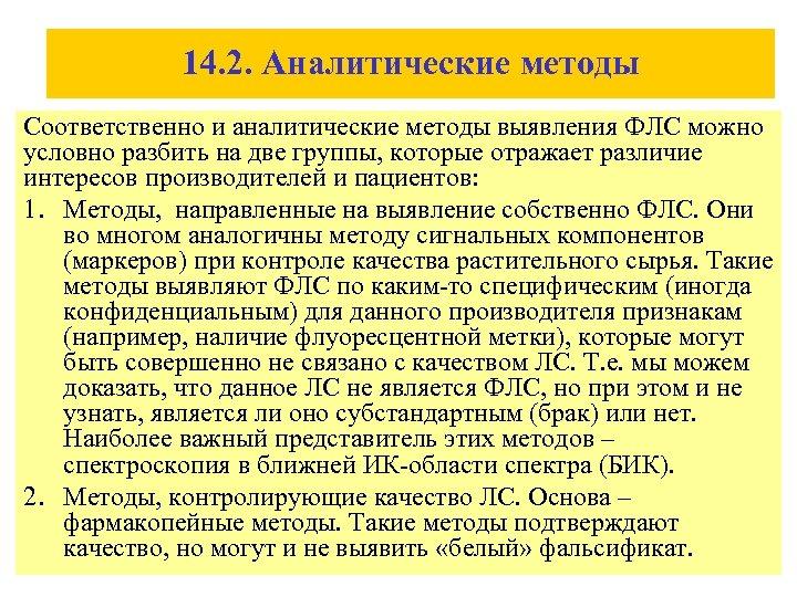 14. 2. Аналитические методы Соответственно и аналитические методы выявления ФЛС можно условно разбить на