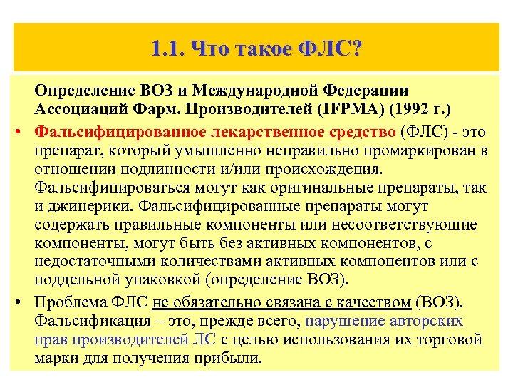 1. 1. Что такое ФЛС? Определение ВОЗ и Международной Федерации Ассоциаций Фарм. Производителей (IFPMA)