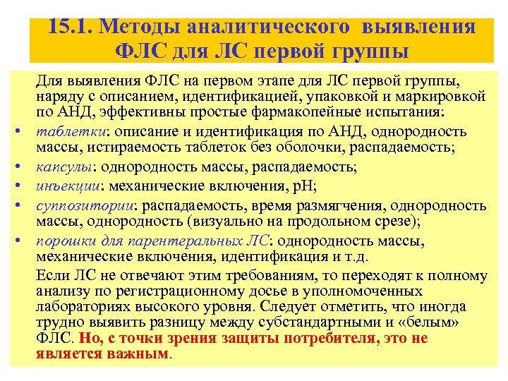 15. 1. Методы аналитического выявления ФЛС для ЛС первой группы • • • Для
