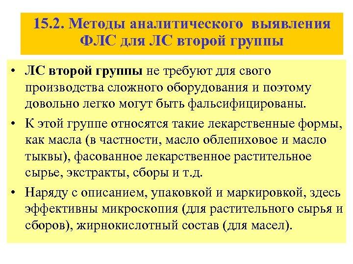 15. 2. Методы аналитического выявления ФЛС для ЛС второй группы • ЛС второй группы