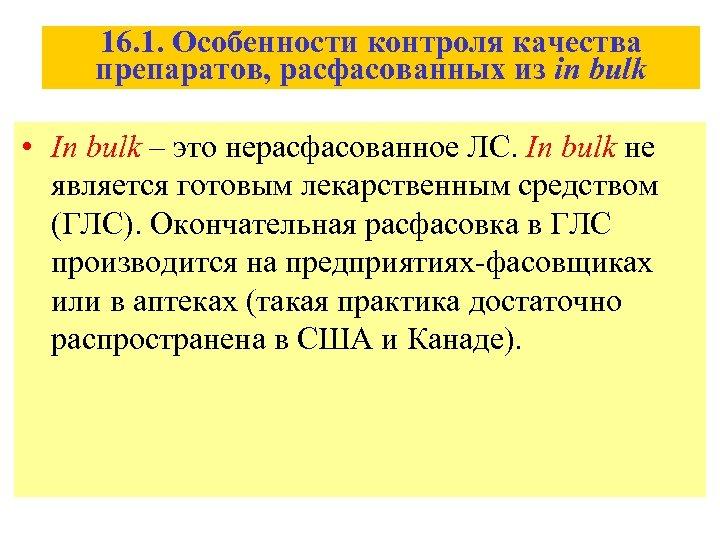 16. 1. Особенности контроля качества препаратов, расфасованных из in bulk • In bulk –