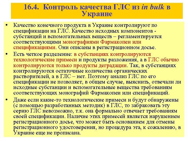 16. 4. Контроль качества ГЛС из in bulk в Украине • Качество конечного продукта