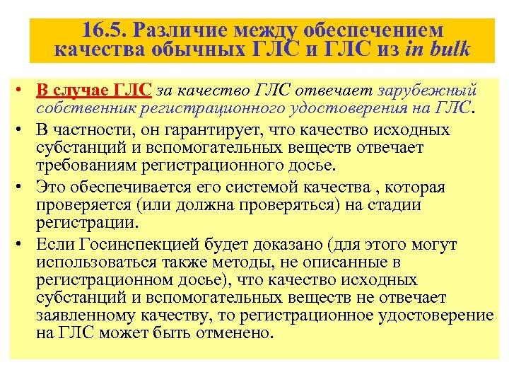 16. 5. Различие между обеспечением качества обычных ГЛС из in bulk • В случае
