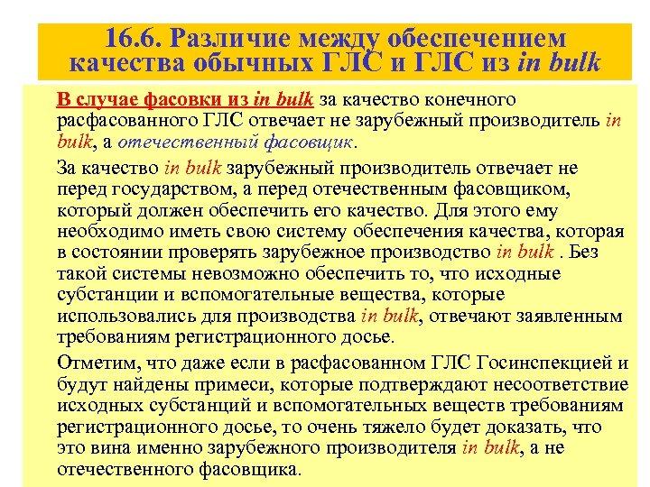 16. 6. Различие между обеспечением качества обычных ГЛС из in bulk В случае фасовки