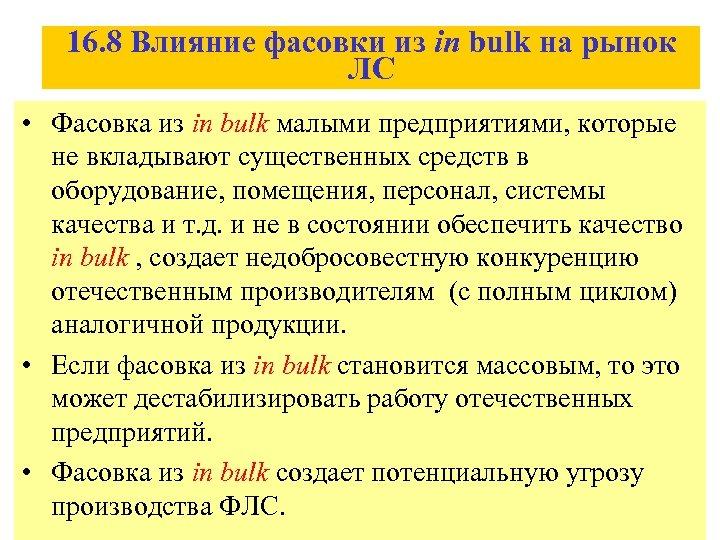 16. 8 Влияние фасовки из in bulk на рынок ЛС • Фасовка из in