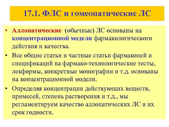 17. 1. ФЛС и гомеопатические ЛС • Аллопатические (обычные) ЛС основаны на концентрационной модели