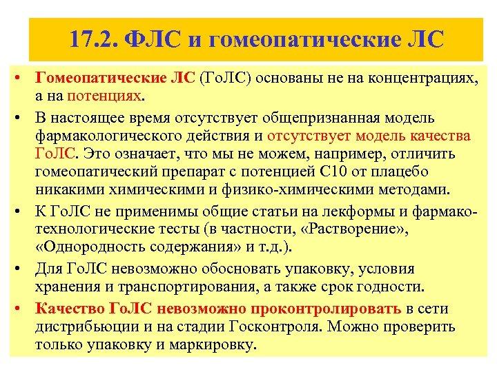 17. 2. ФЛС и гомеопатические ЛС • Гомеопатические ЛС (Го. ЛС) основаны не на