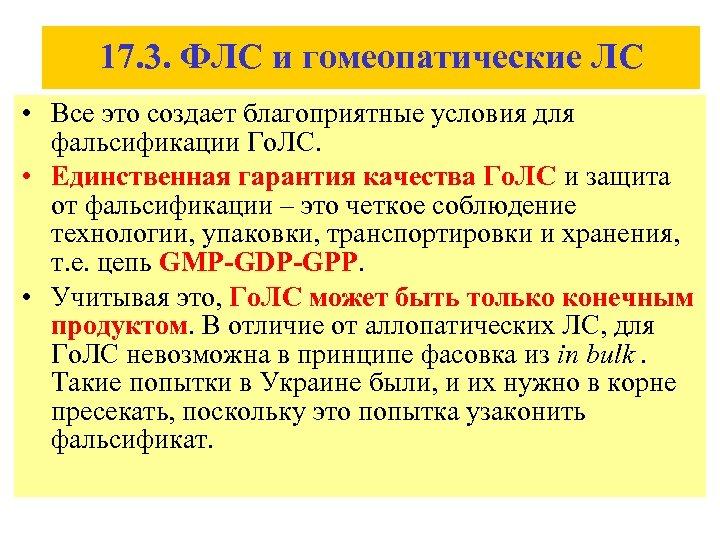 17. 3. ФЛС и гомеопатические ЛС • Все это создает благоприятные условия для фальсификации
