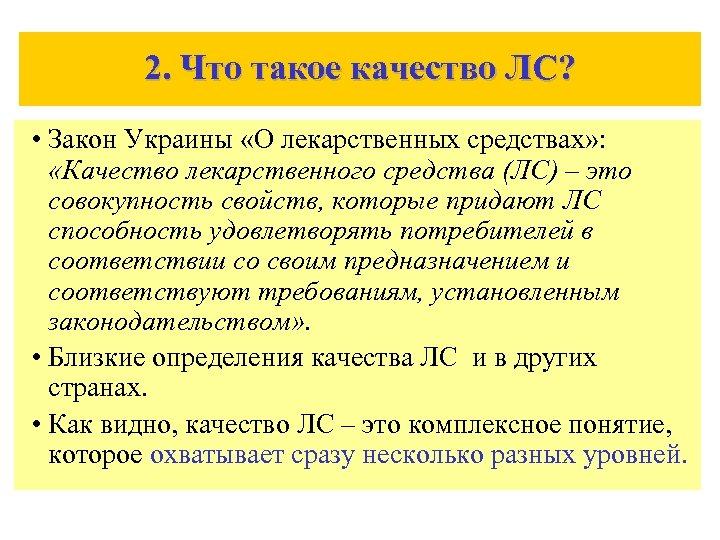 2. Что такое качество ЛС? • Закон Украины «О лекарственных средствах» : «Качество лекарственного