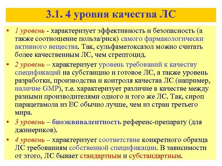 3. 1. 4 уровня качества ЛС • 1 уровень - характеризует эффективность и безопасность