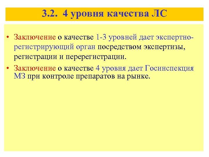 3. 2. 4 уровня качества ЛС • Заключение о качестве 1 -3 уровней дает