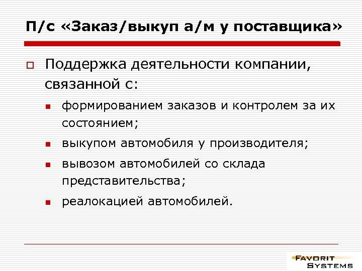 П/с «Заказ/выкуп а/м у поставщика» o Поддержка деятельности компании, связанной с: n n формированием
